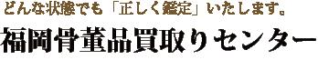 福岡県で骨董品高価買取りに自信あり!「福岡骨董品買取りセンター」